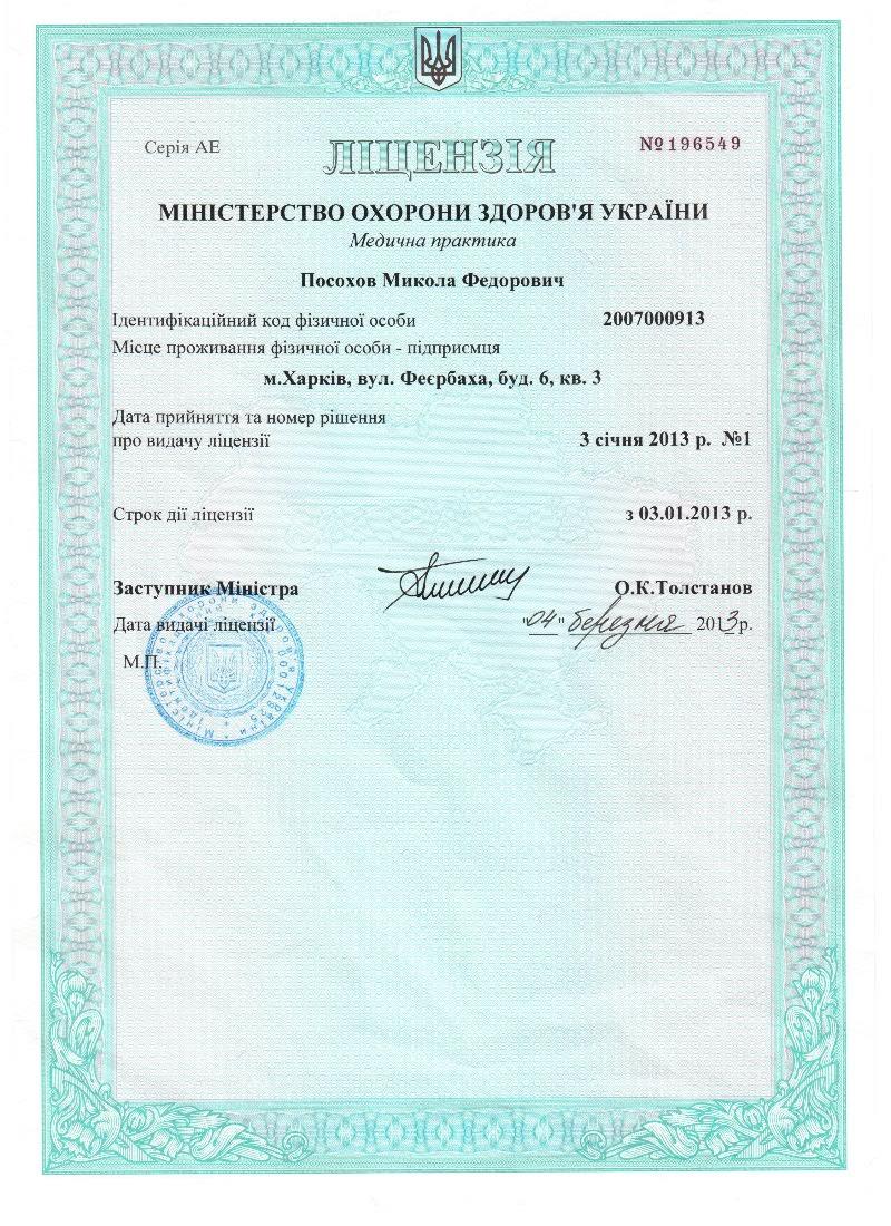 Лицензирование медицинской деятельности услуги